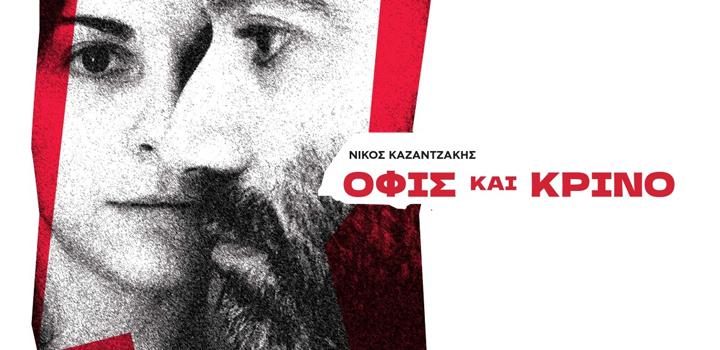 Πειραματική Σκηνή του ΠΣΚ Ηρακλείου: «Όφις και Κρίνο» του Νίκου Καζαντζάκη