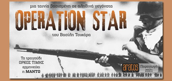 Έρχεται σύντομα στους κινηματογράφους η νέα ταινία του Βασίλη Τσικάρα OPERATION STAR – Επιχείρηση Άστρο