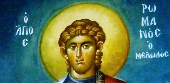Όσιος Ρωμανός ο Μελωδός (1-Οκτωβρίου)