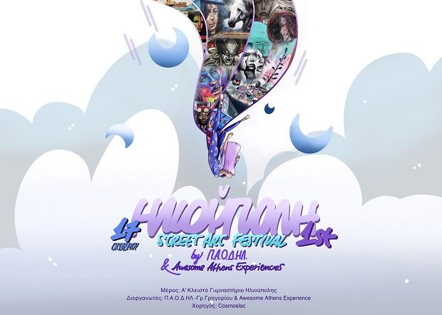 Δήμος Ηλιούπολης: Ilioupoli's Street Art Festival, 17 Οκτωβρίου 2021